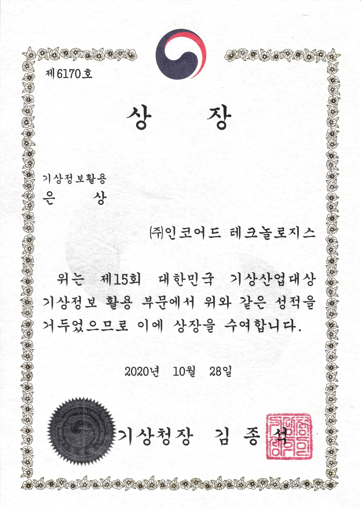 기상산업대상_은상_20201028_page-0001