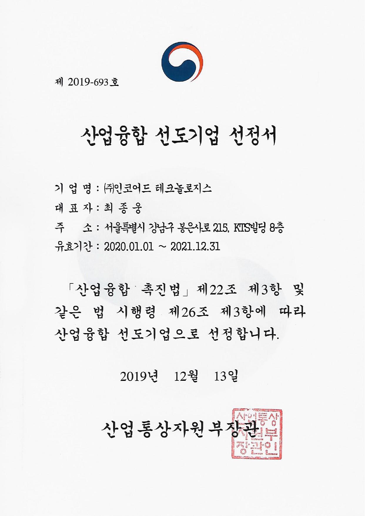 산업융합선도기업선정서_2019_page-0001