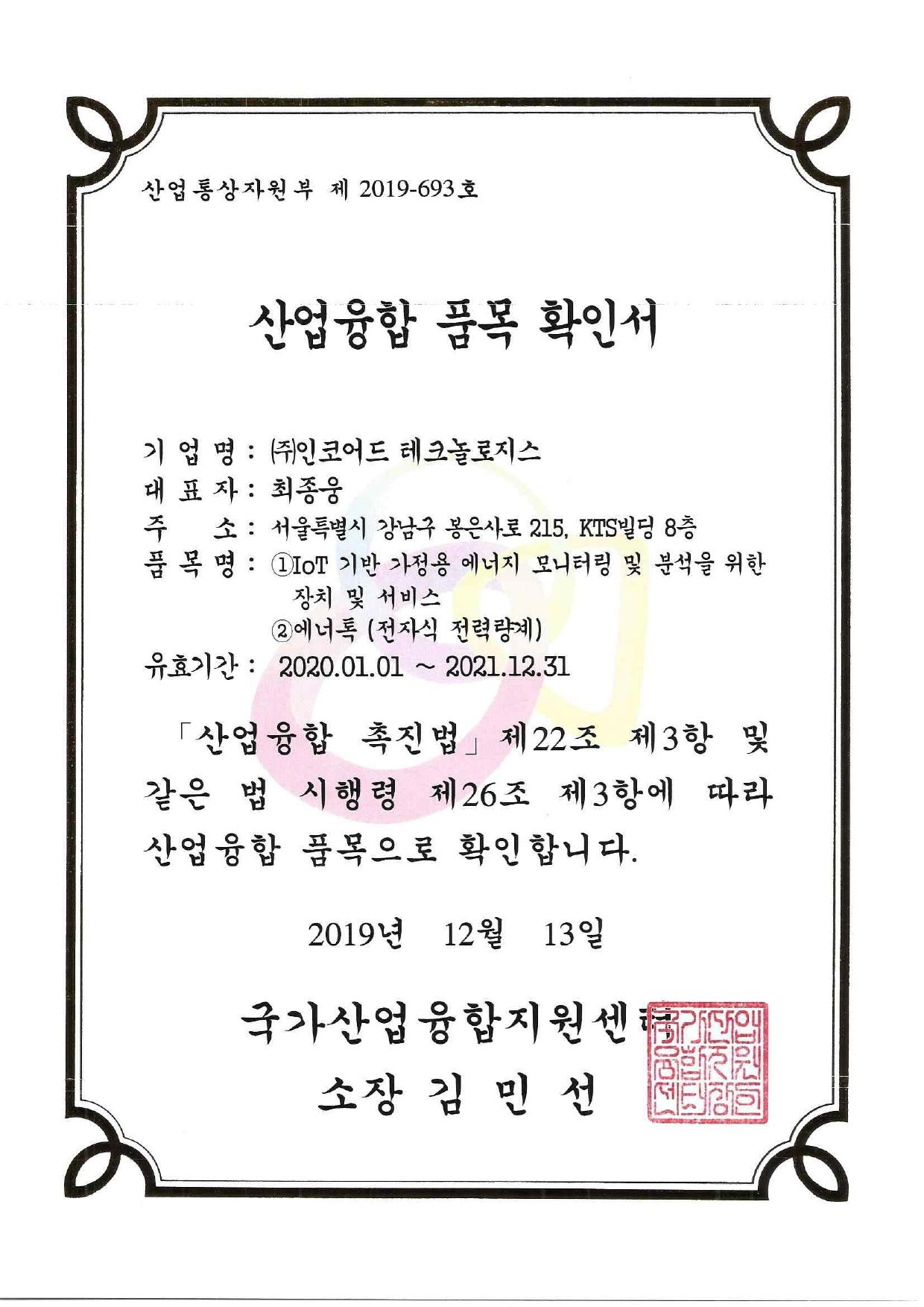 산업융합품목확인서_20191213_page-0001