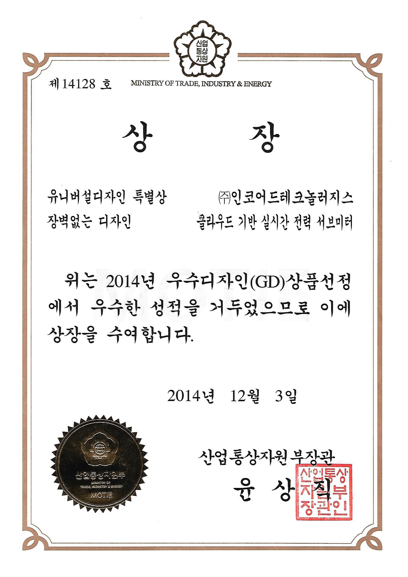유니버셜디자인-특별상장_20141203-1