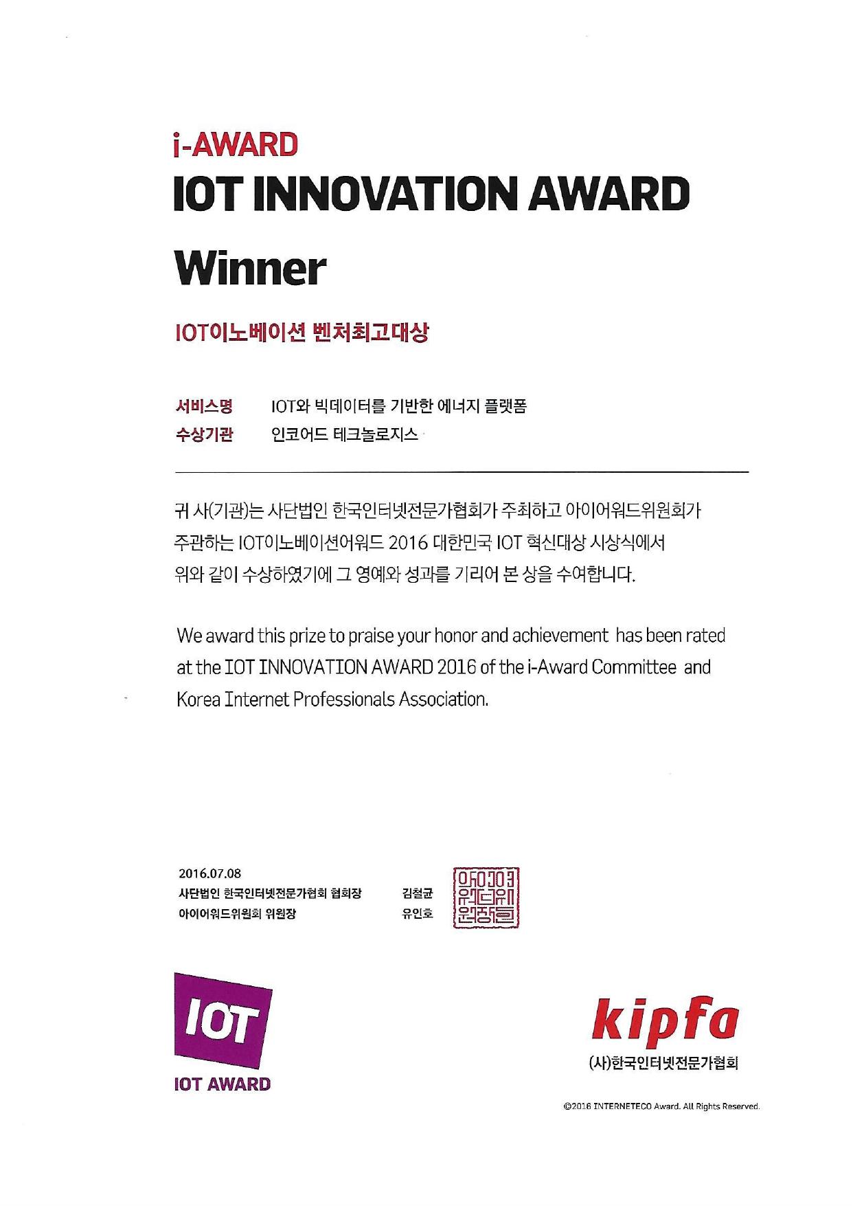 IoT이노베이션벤처최고대상_인코어드_상장_page-0001